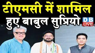 TMC में शामिल हुए Babul Supriyo | PM Modi | Babul Supriyo on JOINING TMC | West Bengal | #DBLIVE