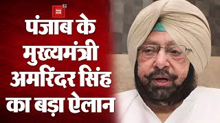 Punjab CM Captain Amarinder Singh Live