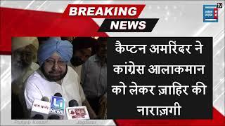 Punjab के CM Captain Amarinder Singh ने दिया इस्तीफा || Amarinder Singh Resigns || Punjab CM Resigns