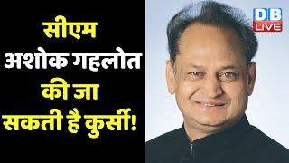 CM Ashok Gehlot की जा सकती है कुर्सी ! Punjab का फार्मूले Rajasthan में होगा लागू | Lokesh Sharma |