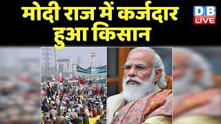 Modi राज में कर्जदार हुआ Kisan | NSO रिपोर्ट ने बताई देश के किसानों की हालत | #DBLIVE