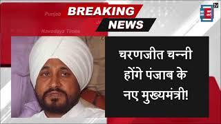 Punjab: Charanjit Singh Channi होंगे पंजाब के नए CM, कांग्रेस पार्टी ने किया ऐलान