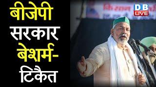 BJP सरकार बेशर्म-Rakesh Tikait | जिनका पैसा बकाया उन्हें तो Kisan माने सरकार | kisan andolan #DBLIVE