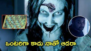 ఒంటరిగా కాదు నాతో ఆడరా | 2021 Telugu Movie Scenes | Vaikuntapali Movie