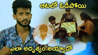 ఎలా అదృశ్యం అయ్యాడో | 2021 Telugu Movie Scenes | Vaikuntapali Movie