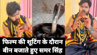 सपेरा बने भोजपुरी सुपरस्टार #Samar Singh, नागिन वाला धुन बजाते हुए समय सिंह