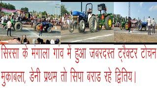 सिरसा के गांव मंगाला में ट्रैक्टर टोचन महामुकाबला, 1 से बढकर 1 टक्कर के मुकाबले, Tractor Tochen