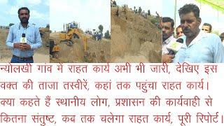 राजस्थान के गांव न्योलखी में कुंए में दबे दो युवकों को बचाने का राहत कार्य जारी, अभी के ताजा हालात
