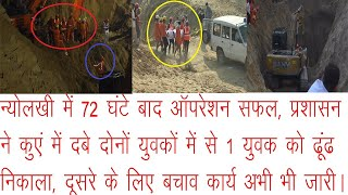 न्योलखी गांव में 72 घंटे बाद मिली सफलता, प्रशासन ने 1 युवक को ढूंढ निकाला, दूसरे की तलाश जारीNyolkhi