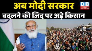 अब Modi Sarkar बदलने की जिद पर अड़े Kisan | Modi को बदला जाएगा-Rakesh Tikait | PM Modi #DBLIVE