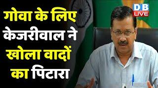 बेरोजगारों को 3000 हजार का मिलेगा भत्ता | Goa के लिए Arvind Kejriwal ने खोला वादों का पिटारा #DBLIVE