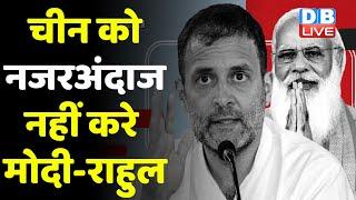 China को नजरअंदाज नहीं करे PM Modi -Rahul Gandhi | China और India के बीच तनातनी बरक़रार | #DBLIVE