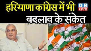 Haryana Congress में भी बदलाव के संकेत   Bhupinder Singh Hooda   Haryana News   #DBLIVE