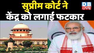 Supreme Court ने केंद्र को लगाई फटकार | टाल नहीं सकते लैंगिक समानता की बात:Supreme Court | #DBLIVE