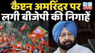 Captain Amarinder Singh पर लगी BJP की निगाहें | Captain Amarinder Singh नज़दीकियां बढ़ा रही BJP |