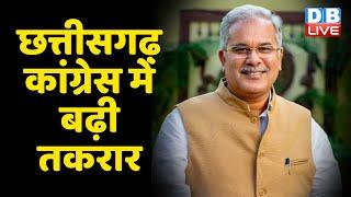 Chhattisgarh Congress में बढ़ी तकरार | T S Singhdeo समर्थक ने खोला मोर्चा | Chhattisgarh News |