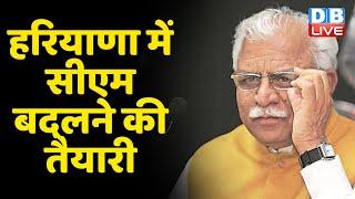 Haryana में CM बदलने की तैयारी | ManoharLal Khattar की जाएगी कुर्सी | Captain Amrinder Singh |DBLIVE