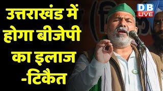 Uttarakhand में होगा BJP का इलाज - Rakesh Tikait | kisan andolan | farmers protest | #DBLIVE