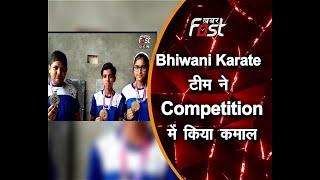 Haryana: karate competition में Bhiwani की टीम ने किया कमाल, Championship में जीते कई मेडल