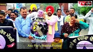 #Nabha: Aap Party Nabha Protest   64 ਕਰੋਡ਼ ਰੁਪਏ ਘੁਟਾਲੇ ਨੂੰ ਲੈ ਕੇ #ਕਾਂਗਰਸ ਖ਼ਿਲਾਫ਼ ਰੋਸ ਪ੍ਰਦਰਸ਼ਨ #TV24