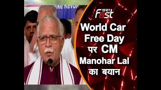 World Car Free Day: CM Manohar Lal  ने कहा लोगो को पैदल ज्यादा चलना चाहिए