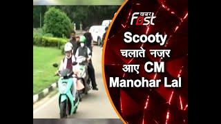 Haryana: World Car Free Day पर Scooty चलाते नज़र आए CM Manohar Lal
