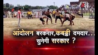 BADA MUDDA:  27 सितंबर को भारत बंद काे लेकर किसानों ने कसी कमर, भारत बंद से पहले खुलेंगे कान