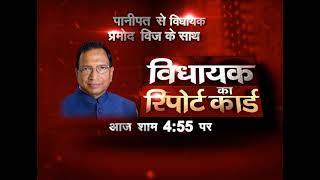 MLA Ka Report Card: Panipat से विधायक Pramod Vij के साथ, आज शाम 4:55 पर सिर्फ Khabarfast पर