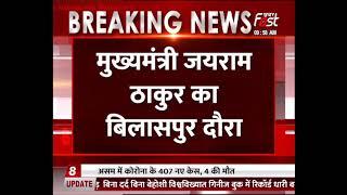 CM Jairam Thakur आज देंगे Bilaspur को करोड़ों की सौगात, कंदरौर में जनसभा को करेंगे सम्बोधित