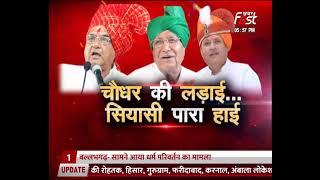 Bada Mudda: Haryana में चौधर की लड़ाई...शहीदी दिवस पर 'राव' का रण ! देखिए खास प्रोगाम
