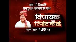 MLA Ka Report Card: इंद्री से विधायक राजकुमार कश्यप के साथ, आज शाम 4:55 पर सिर्फ Khabarfast पर