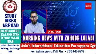 Morning News Headlines with Zahoor Lolabi
