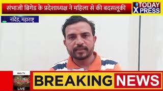 National News Update || Rajsthan, Maharashtara And  Karnatka || News Update || Today Xpress ||