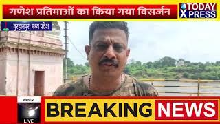 MadhyaPradesh & Chhattisgarh || प्रदेश भर में गणेश मुर्ति का विसर्जन, डीजे रखा प्रतिबंधित || Ganesh