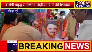 UttarPradesh || कैबिनेट मंत्री अनिल राजभर ने 4 वर्ष पूर्ण होने पर सरकार की बताई उपलब्धियां  ||