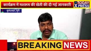 UttarPradesh || गांव में जल्द बनेंगी लाईब्रेरी, ग्राम प्रधान ने की बड़ी घोषणा || Today Xpress ||