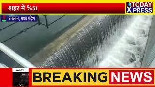 MadhyaPradesh || आधे अधूरे सीवरेज प्रोजेक्ट का सीएम ने किया लोकार्पण! || Today Xpress ||