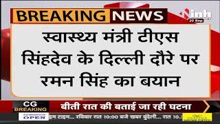 Chhattisgarh Health Minister T S Singh Deo के Delhi दौरे पर Dr Raman Singh का बयान, कही ये बात