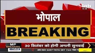 Congress Leader Kamal Nath के Madhya Pradesh से बाहर रहने पर बोले Cabinet Minister Bhupendra Singh