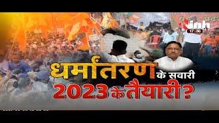 Chhattisgarh News || धर्मांतरण के सवारी, 2023 के तैयारी ?