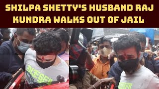 Watch: Shilpa Shetty's Husband Raj Kundra Walks Out Of Jail    Catch News