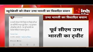 Madhya Pradesh News || Former CM Uma Bharti का Tweet - मुझे रंज है, मैंने असंयत भाषा का प्रयोग किया