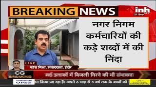 MP News    MP Shankar Lalwani ने जताई नाराजगी, कलेक्टर और नगर निगम आयुक्त से सख्त कार्यवाही की मांग