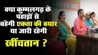 BJP का चिंतन शिविर: क्या कुम्भलगढ़ के पहाड़ों से बहेगी एकता की बयार या जारी रहेगी खींचतान ?