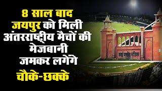 8 साल बाद Jaipur  को मिली अंतरराष्ट्रीय मैचों की मेजबानी