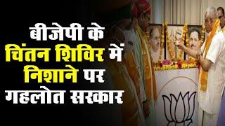 बीजेपी के चिंतन शिविर में निशाने पर कांग्रेस की गहलोत सरकार