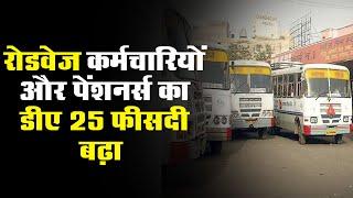 Rajasthan Roadways कर्मचारियों और पेंशनर्स का DA 25 फीसदी बढ़ा, जानें किस महीने से मिलेगा लाभ