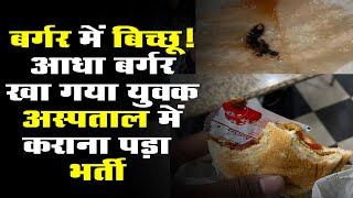 Rajasthan: Burger में बिच्छू! आधा खा गया युवक ; अस्पताल में कराना पड़ा भर्ती