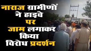 Delhi जयपुर हाइवे पर Shahjahanpur के असंतुलित पिकअप की गाड़ी की टक्कर से एक युवक की मौत