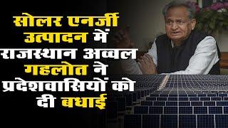 Solar  एनर्जी उत्पादन में Rajsthan अव्वल, मुख्यमंत्री Aashok Gahlot ने प्रदेशवासियों को दी बधाई